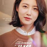 Shin Ye Eun — Yoon Jae In