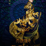 Allen Ting — Xiao Feng Ming
