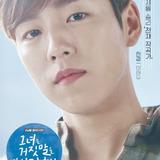 Lee Hyun Woo — Kang Han Kyul