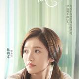Lin Yu Rou — Qi Tian