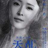 Li Man — Xiao Qing