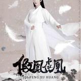 Zhao Yu Xi — Ye Qing Ge