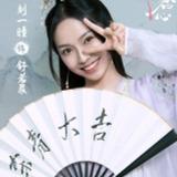 Liu Yi Tong — Shu Ruo Chen