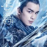 Wu Lei — Bai Li Hong Shuo / Mu Rong Chen