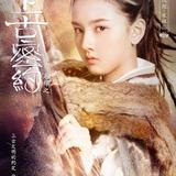 Lareina Song — Bai Li Hong Yi/Murong Yi