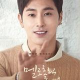 U-Know Yunho — Yoo Eun Ho