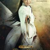 Huang Xuan — Muyun Sheng