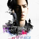 Wallace Chung — Lu Fei