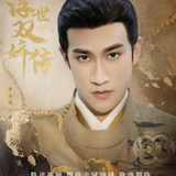 Aarif Rahman — Xue Rong
