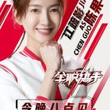 Maggie Jiang — Chen Guo