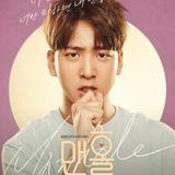 Baro — Jo Suk Tae