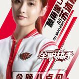 Lai Yu Meng — Su Mu Cheng