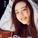 Wu Qian — Yang Zhen Zhen
