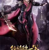 Niu Jun Feng — Yu Ban Shan