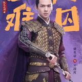 Sheng Ying Hao — Qi Ling Xiao