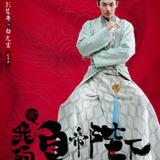 Peng Chu Yue — Bai Wu Chen