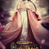 Xu Lu — Su Yuning