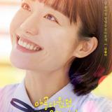 So Joo Yun — Shin So Yi