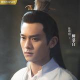 Luo Ming Jie — Liu Mu Bai
