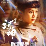 Chen Yu Mi — Xiao Lan Lan