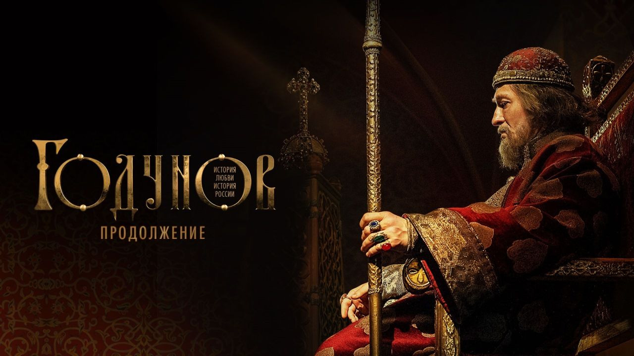 Show Годунов