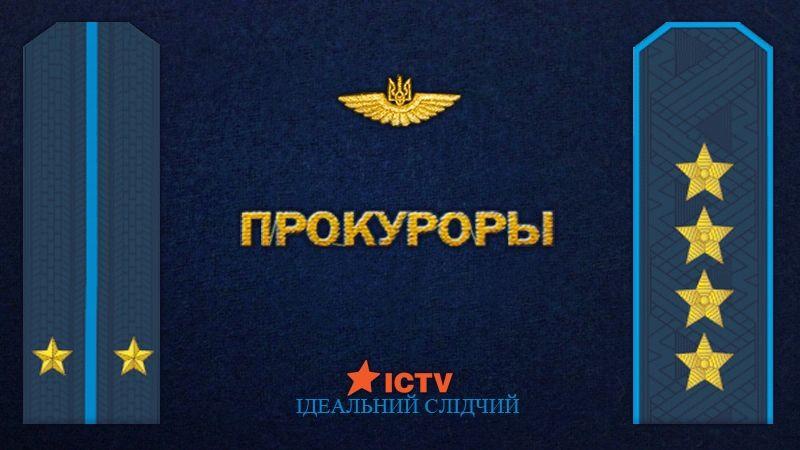 Сериал Прокуроры