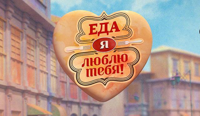 Сериал Еда, Я Люблю Тебя!
