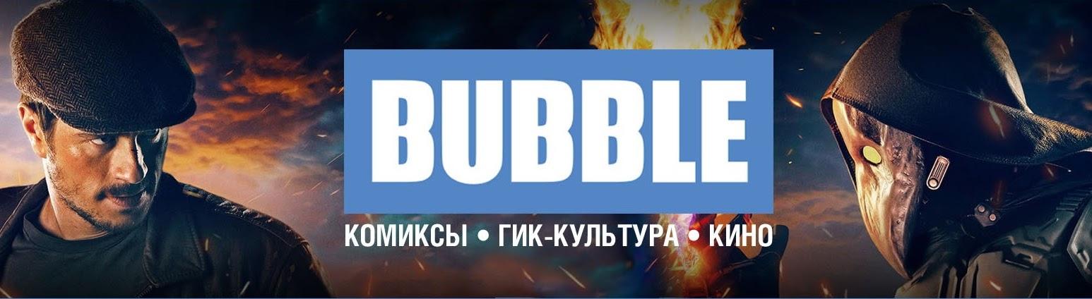 Сериал Баббл Комикс