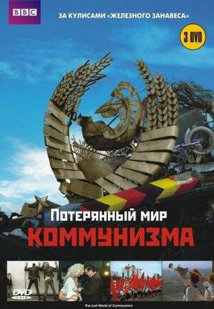 Сериал Потерянный мир коммунизма