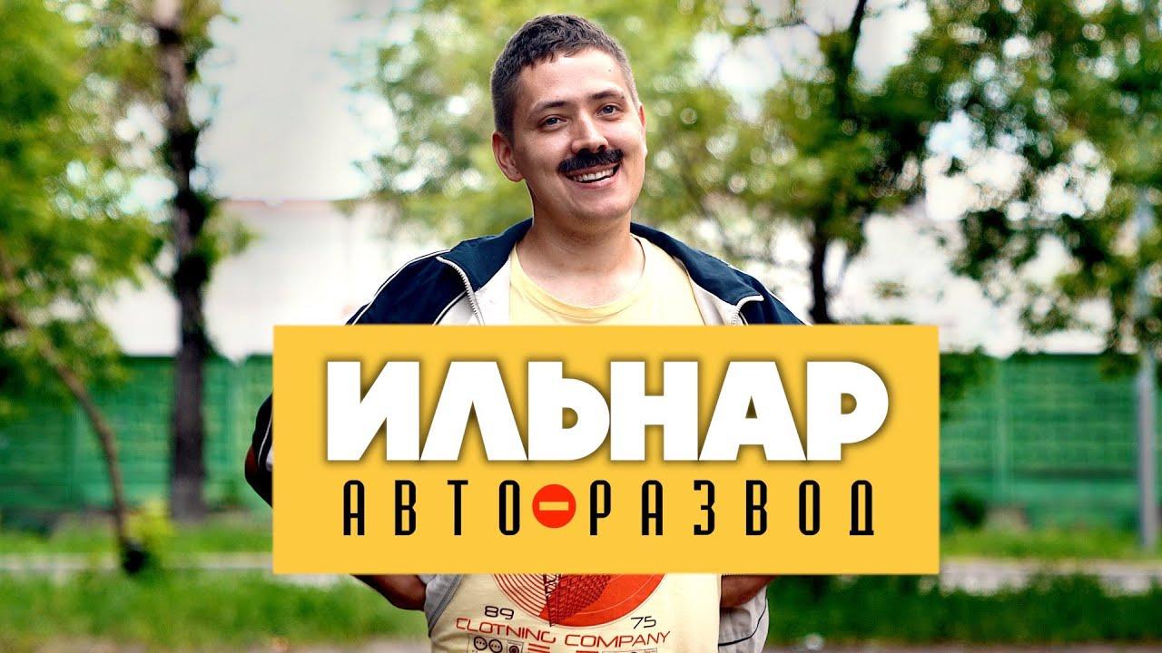 Сериал ИЛЬНАР АВТО-РАЗВОД
