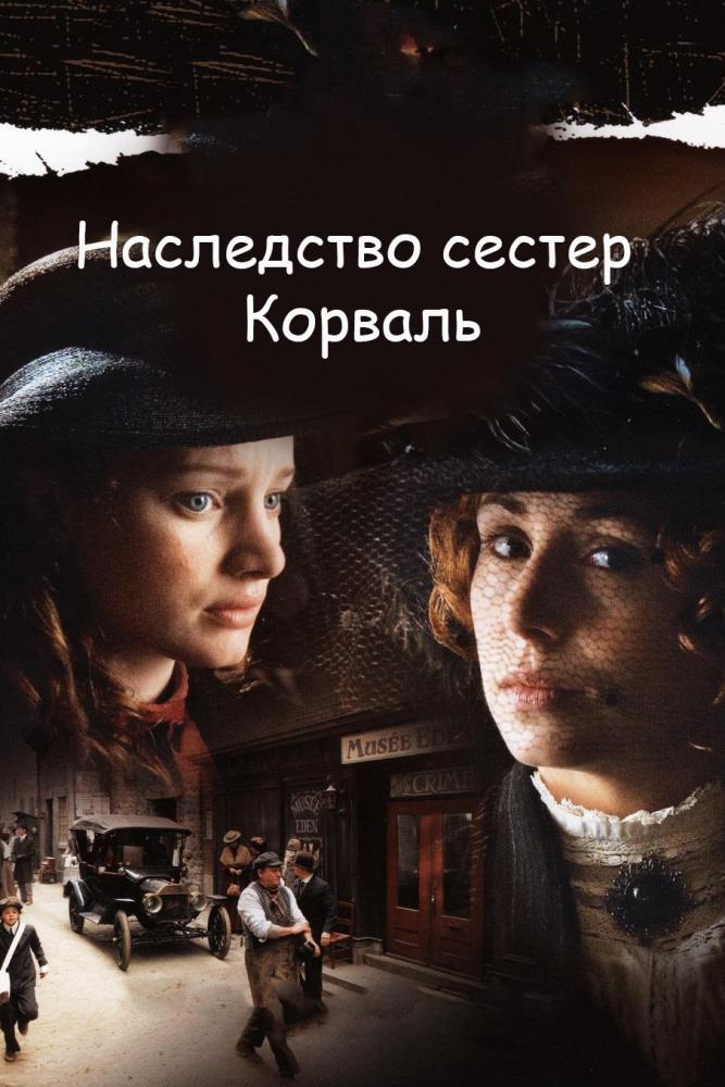 Сериал Наследство сестер Корваль