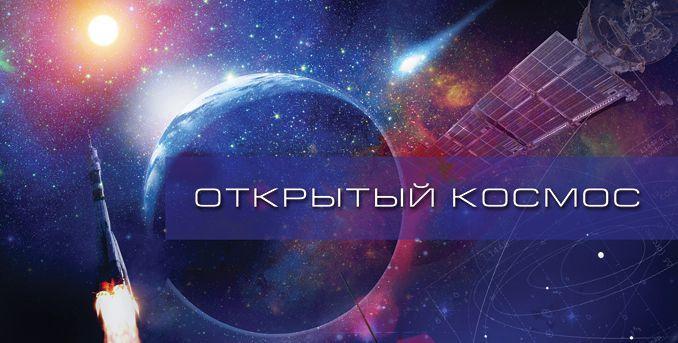 Show Открытый космос