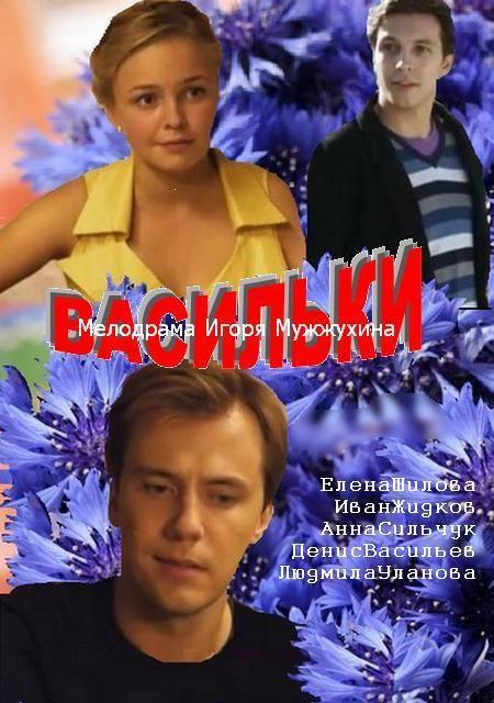 Show Васильки