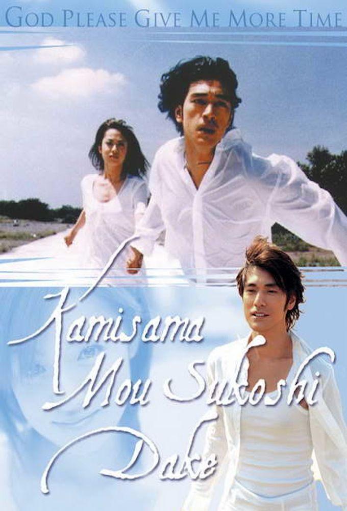 Show Kamisama Mou Sukoshi Dake