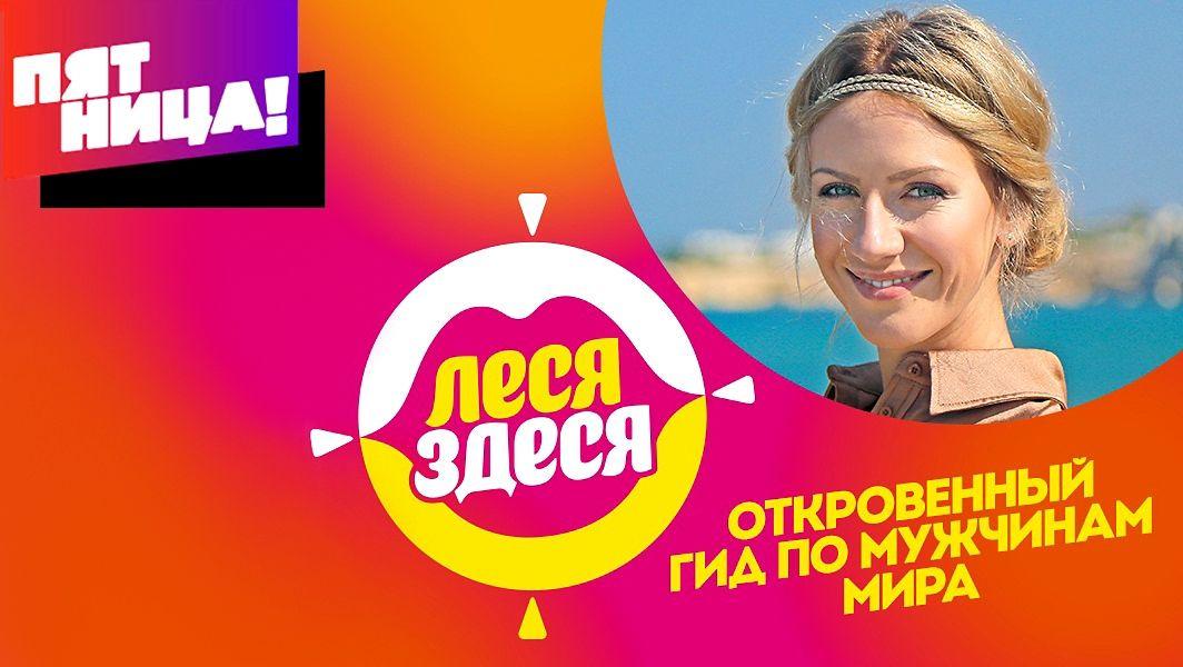 Show Леся Здеся
