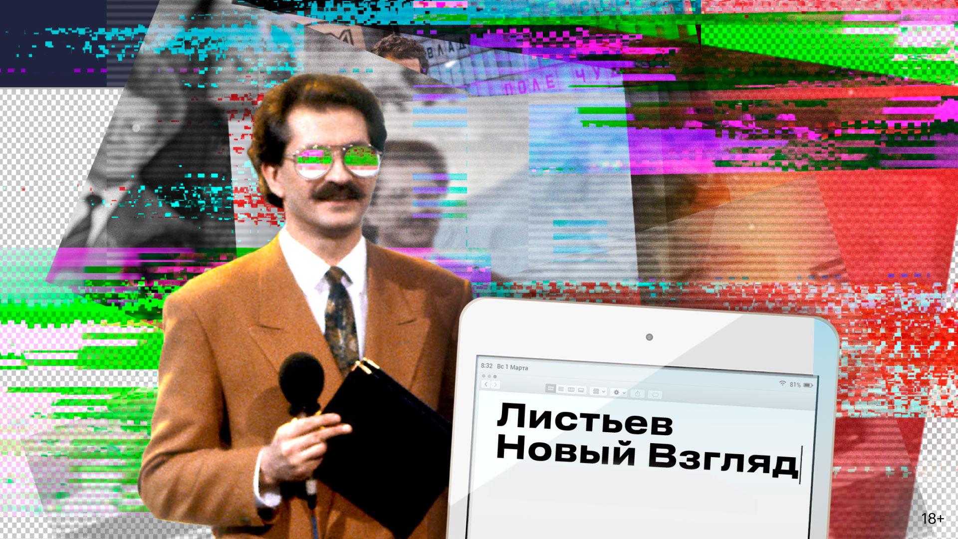 Сериал Листьев. Новый Взгляд