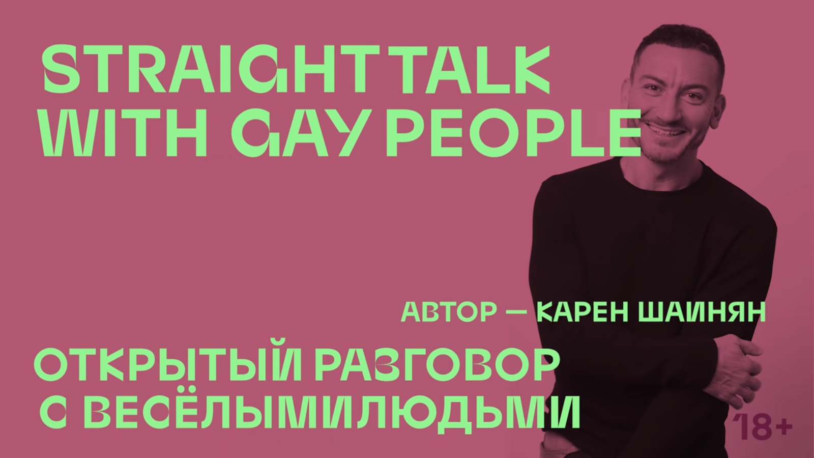 Show Straight Talk With Gay People