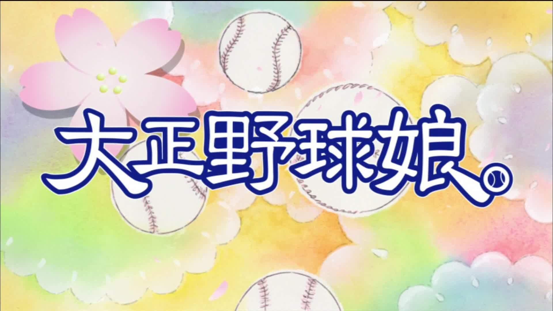 Anime Taishou Yakyuu Musume