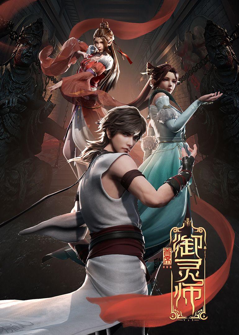 Anime Shouxi Yu Ling Shi