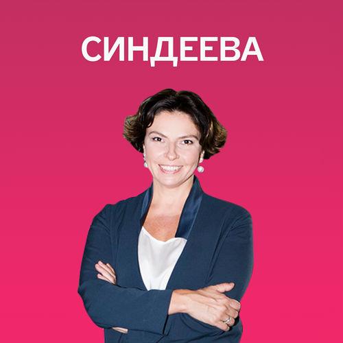 Сериал Синдеева
