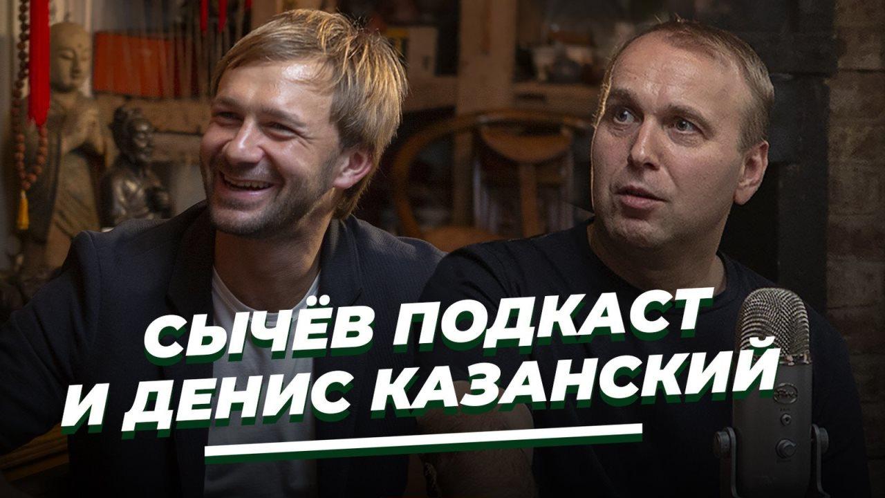 Show «Сычёв подкаст» и Денис Казанский