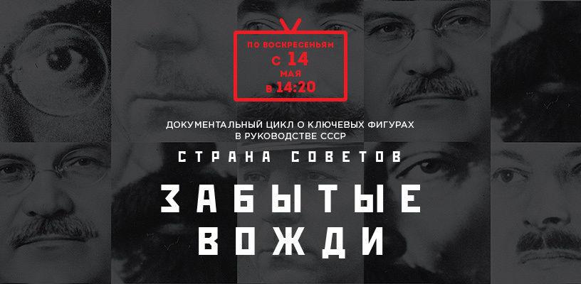 Show Страна Советов. Забытые вожди