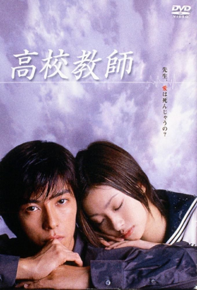 Show Kou Kou Kyoushi 2003