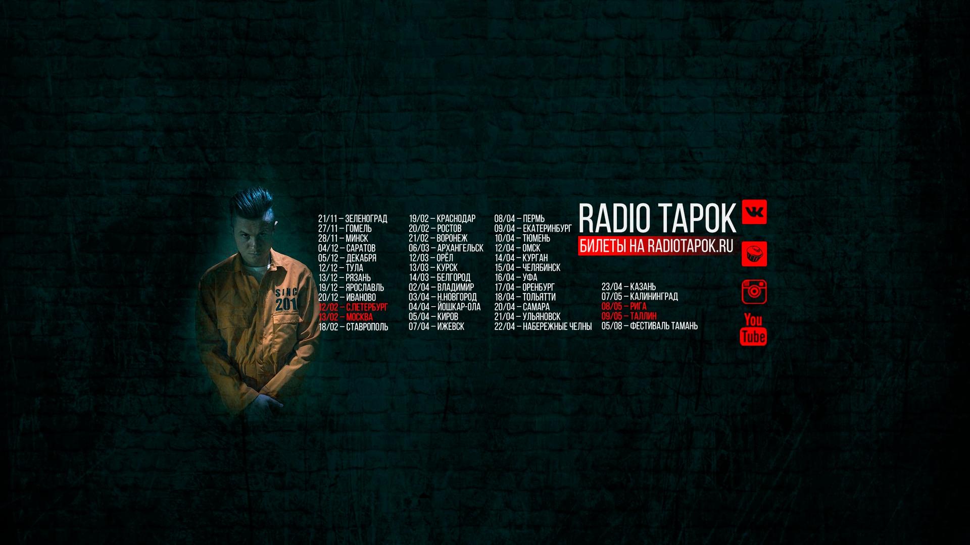 Сериал RADIO TAPOK