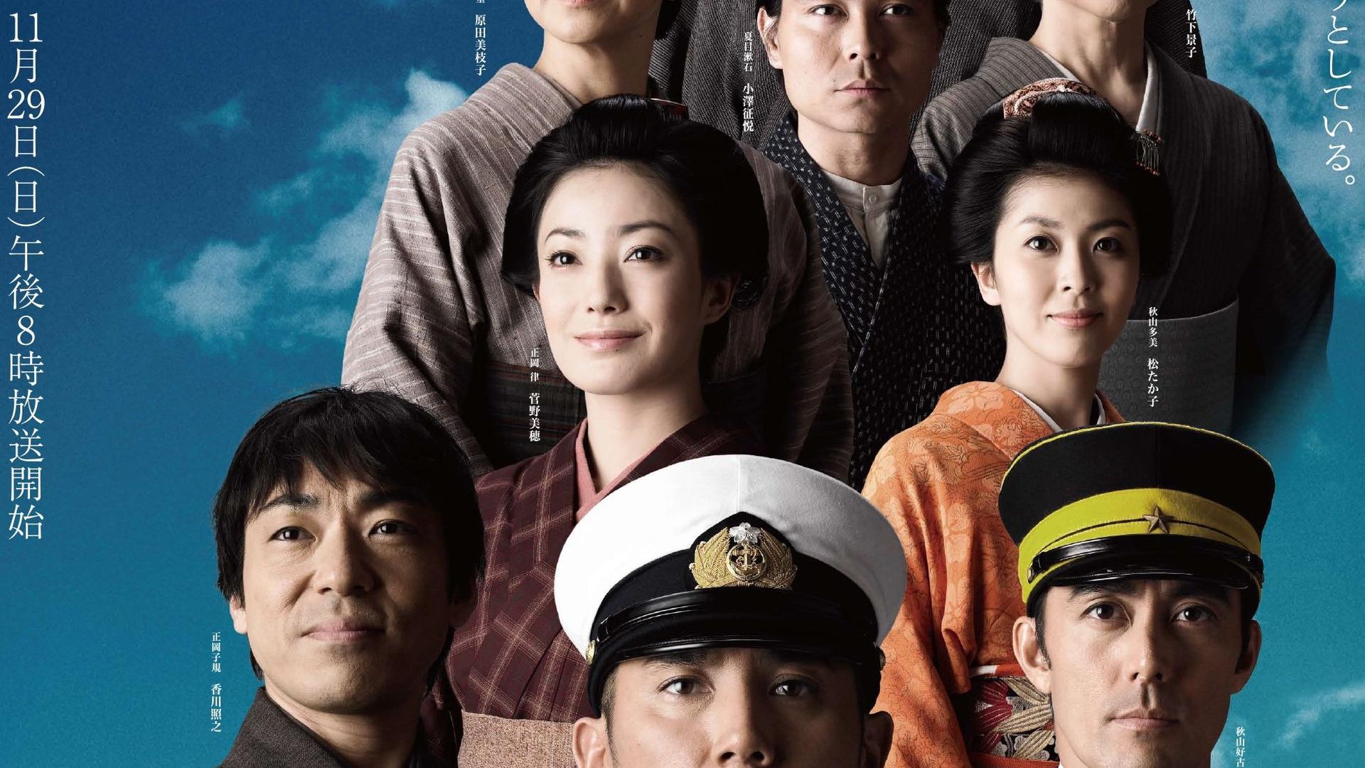 Сериал Saka no Ue no Kumo
