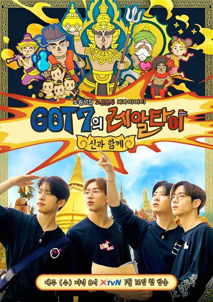 Сериал GOT7 Real Thai