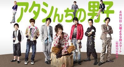 Show Atashinchi no Danshi