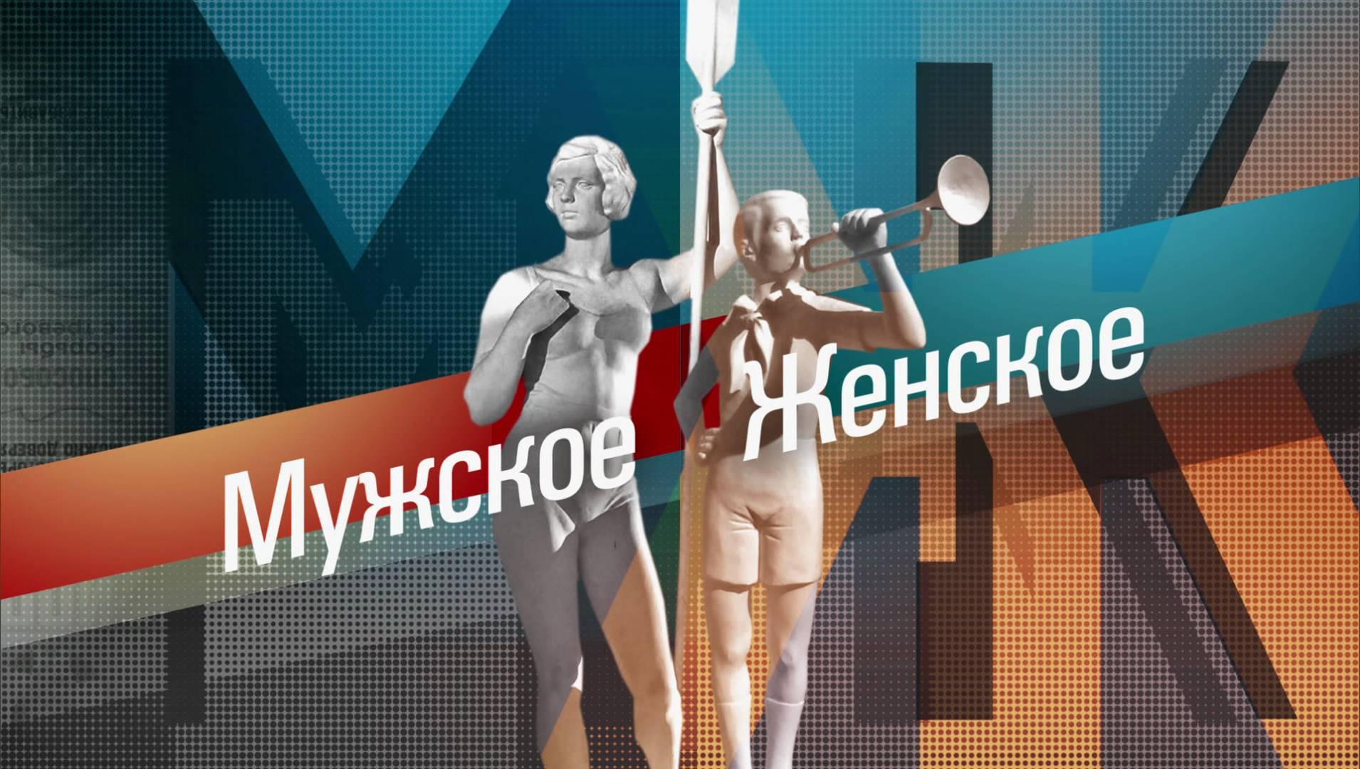 Сериал Мужское / Женское