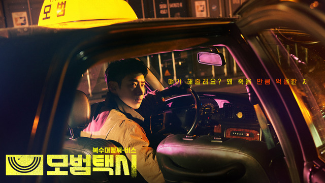 Show Taxi Driver