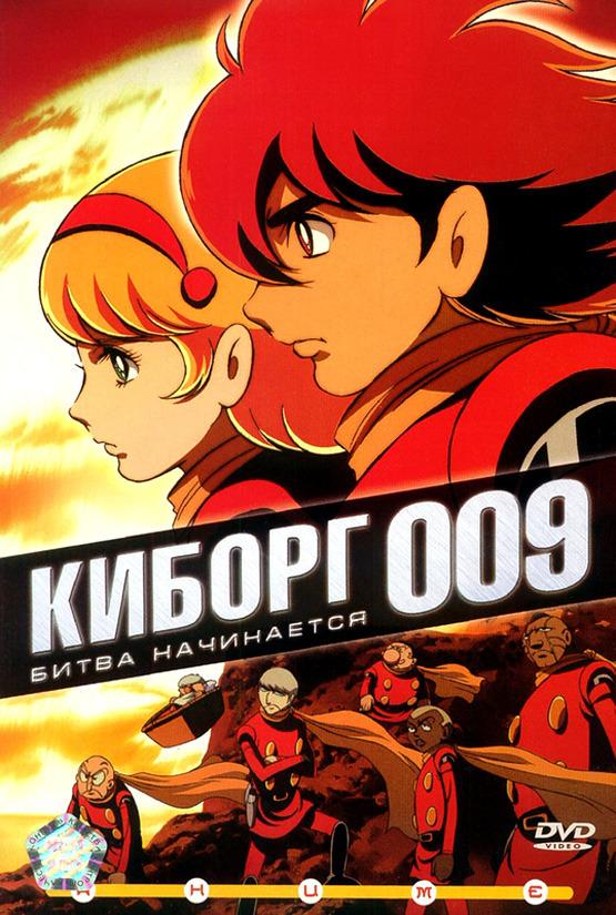 Anime Cyborg Soldier 009